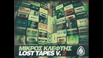 mikros-kleftis-Lost Tapes-v-III