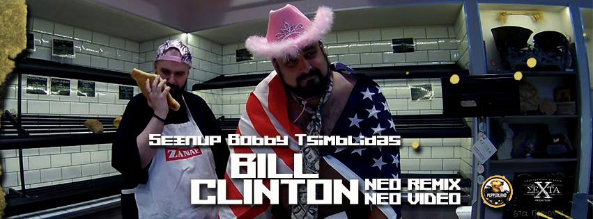 ΣΕΞΠΥΡ – ΒΙLL CLINTON (DNB VERSION) (PRODUCED BY BOBBY TSIMBLIDAS)