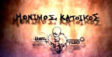 Hansel-&-Gretel-monimos-katoikos