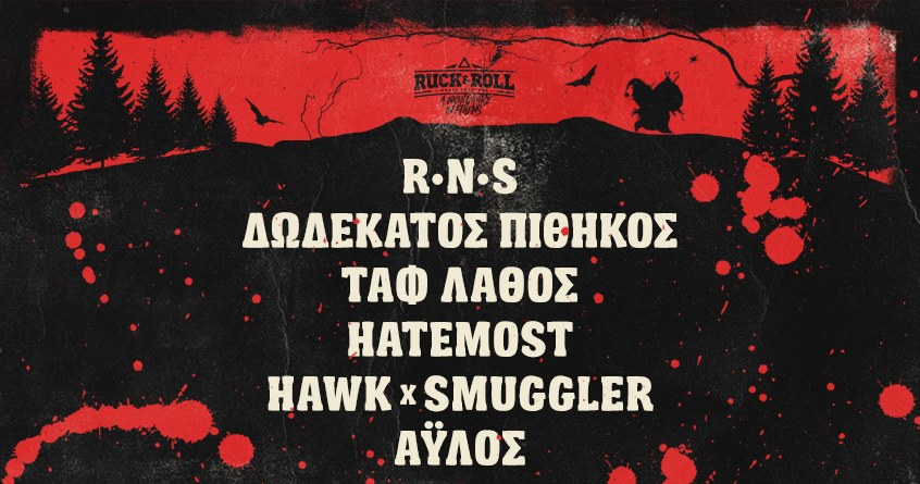 Ruck & Roll Festival - A Nightmare in Athens